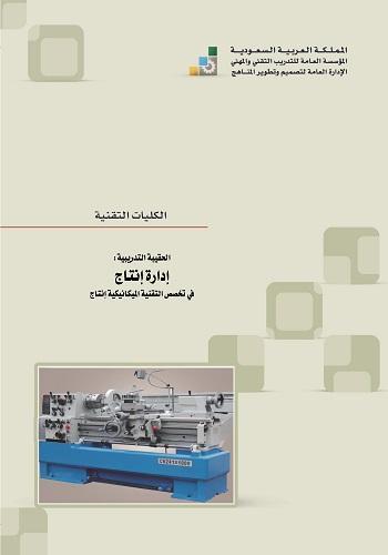 كتاب إدارة الإنتاج - تخصص التقنية الميكانيكية  P_m_a_11