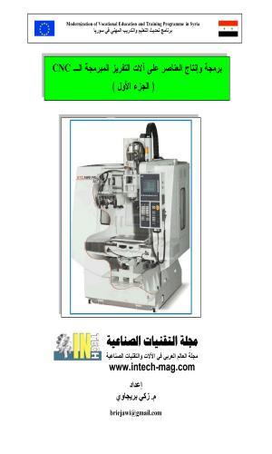 كتاب برمجة وتصنيع العناصر على الات التفريز المبرمجة CNC 1  P_m_e_10