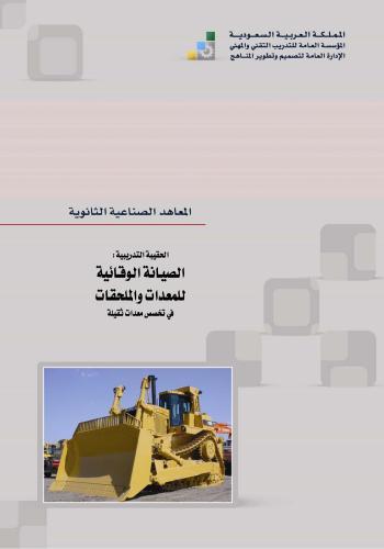كتاب الصيانة الوقائية للمعدات والملحقات  P_m_m_10