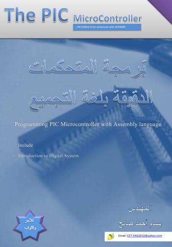 كتاب برمجة المتحكمات الدقيقة بلغة التجميع  P_o_c_13