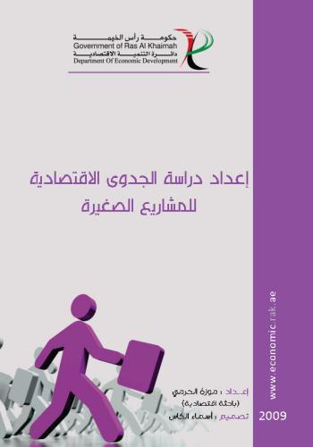 كتيب إعداد دراسة الجدوى الاقتصادية للمشاريع الصغيرة  P_o_e_10