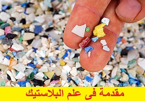 بحث بعنوان مقدمة فى علم البلاستيك   P_s_i_10