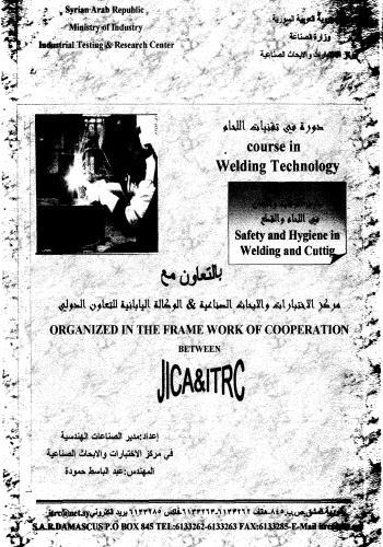 دورة في تقنيات اللحام - Course in Welding Technology  P_s_w10