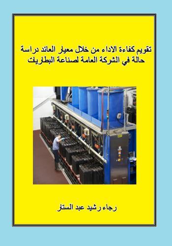 بحث بعنوان تقويم كفاءة الاداء من خلال معيار العائد في صناعة البطاريات P_t_c_10