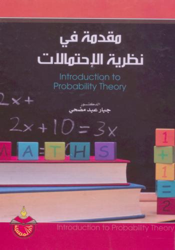 كتاب مقدمة في نظرية الاحتمالات  P_t_i_10