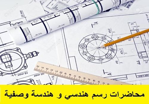 محاضرات رسم هندسي و هندسة وصفية للفرقة الاعدادية  P_y_l_10