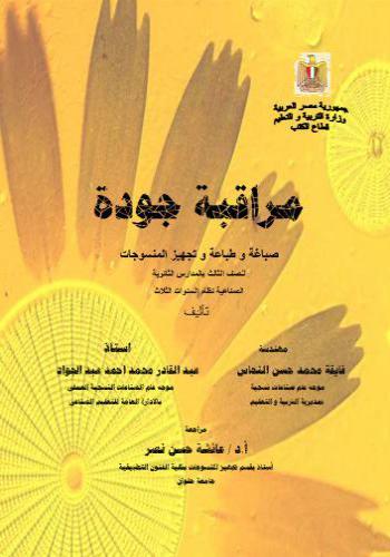 كتاب مراقبة - جودة صباغة و طباعة و تجھيز المنسوجات Q_m_p_10