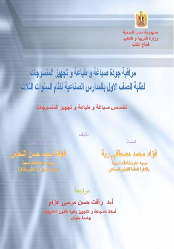 كتاب مراقبة جودة - صباغة وطباعة  Q_m_t_10