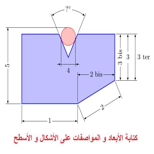 كتيب كتابة الأبعاد و المواصفات على الأشكال و الأسطح R_d10