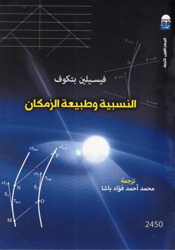 كتاب النسبية و طبيعة الزمكان  R_n_t_10