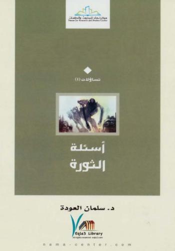 كتاب أسئلة الثورة  R_q_s_10