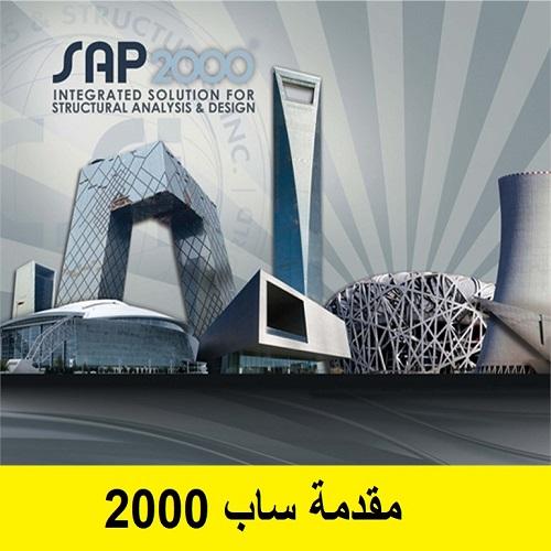 كتيب بعنوان مقدمة ساب 2000 - SAP 2000  S_2_i_10