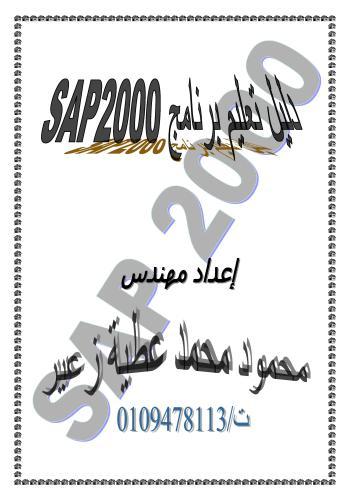 كتاب دليل تعليم برنامج ساب 2000 - SAP 2000  S_2_l_10