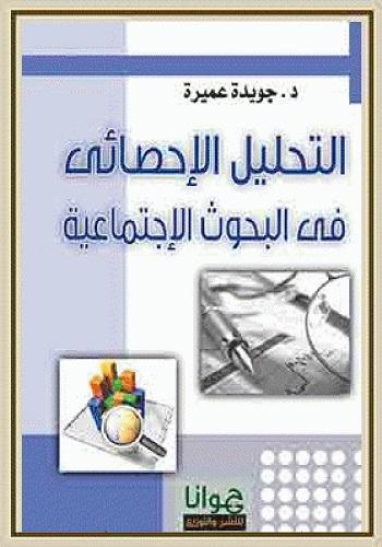 كتاب التحليل الإحصائي في البحوث الإجتماعية  S_a_i_10