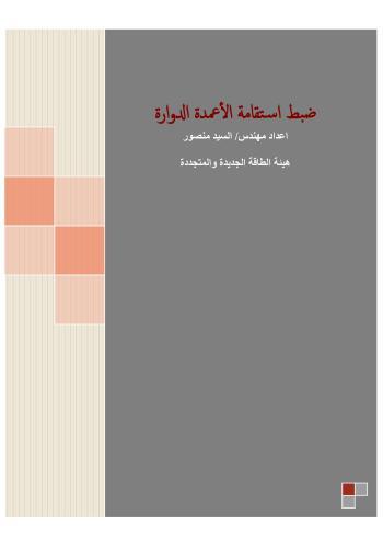 كتاب ضبط استقامة الأعمدة الدوارة  S_a_r_10