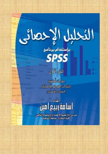 كتاب التحليل الإحصائي باستخدام برنامج SPSS الجزء 1  S_a_s_10