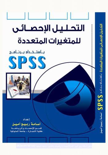 كتاب التحليل الإحصائي للمتغيرات المتعددة باستخدام برنامج SPSS الجزء 2 S_a_s_11