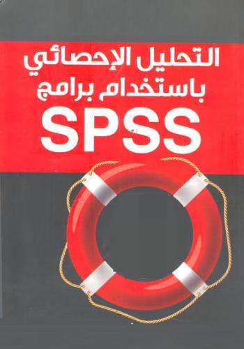 كتيب التحليل الإحصائي باستخدام SPSS S_a_u_10