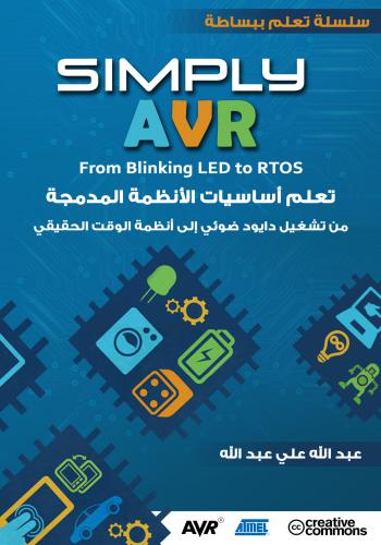 كتاب تعلم AVR ببساطة - Simply AVR  S_a_v_10