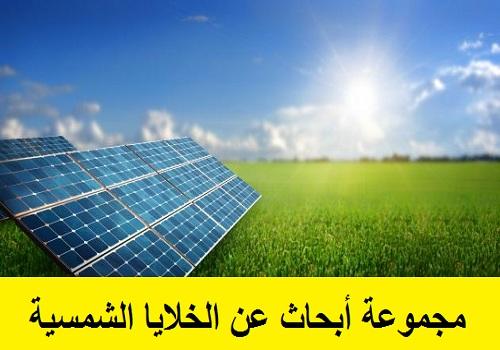 مجموعة أبحاث عن الخلايا الشمسية - Solar Cells  S_c_r_10