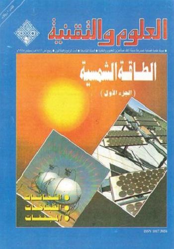 كتاب الطاقة الشمسية 1  S_e_110