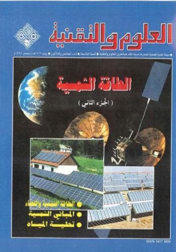 كتاب الطاقة الشمسية 2  S_e_210