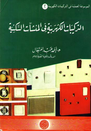كتاب التركيبات الكهربية فى المنشأت السكنية  S_e_i_11