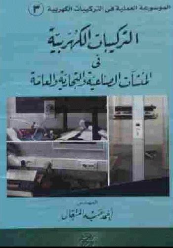 كتاب التركيبات الكهربية فى المنشأت الصناعية والتجارية والعامة  S_e_i_12
