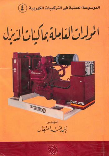 كتاب المولدات العاملة بماكينات الديزل S_e_i_13
