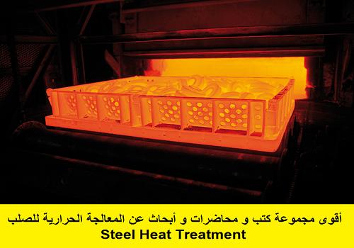 أقوى مجموعة كتب و محاضرات و أبحاث عن  المعالجة الحرارية للصلب - Steel Heat Treatment  - صفحة 2 S_h_t10