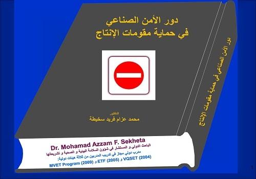 محاضرة بعنوان دور الأمن الصناعي في حماية مقومات الإنتاج  S_j_i_11