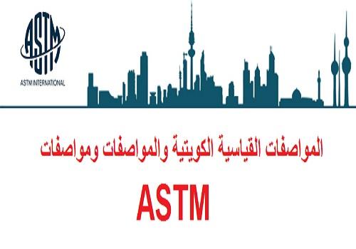 كتاب المواصفات القياسية الكويتية ومواصفات (ASTM) للبناء S_k_c_10