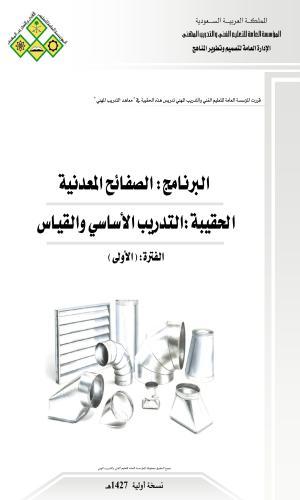 كتاب الصفائح المعدنية التدريب الأساسى والقياس  S_m_b_10