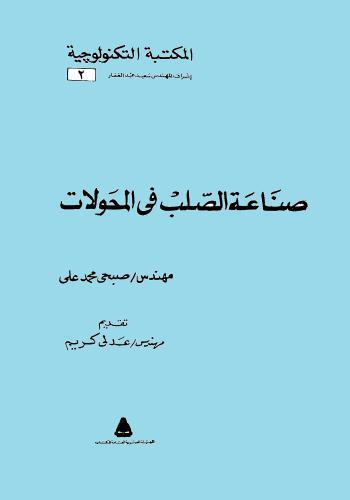 كتاب صناعة الصلب فى المحولات  S_m_i_10