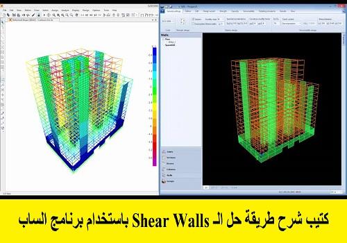 كتب شرح طريقة حل الـ  Shear Walls باستخدام برنامج الساب  S_m_o_10