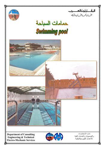 كورس الأعمال الصحية لحمامات السباحة من شركة المقاولون العرب  - صفحة 3 S_p_a_10