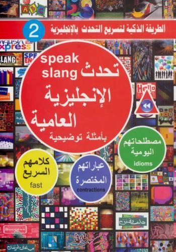كتاب تحدث الإنجليزية العامية - بأمثلة توضيحية  S_p_e_10