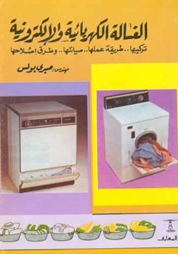 كتاب الغسالة الكهربائية - تركيبها , طريقة عملها , صيانتها و طرق إصلاحها  S_p_e_11