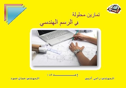 كتاب تمارين محلولة في الرسم الهندسي - صفحة 3 S_p_i_10