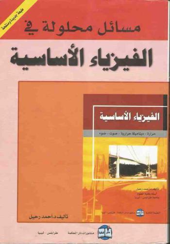كتاب مسائل محلولة في الفيزياء الأساسية  S_p_i_12
