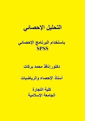 كتاب التحليل الإحصائي باستخدام البرنامج الإحصائي SPSS  S_p_s_12