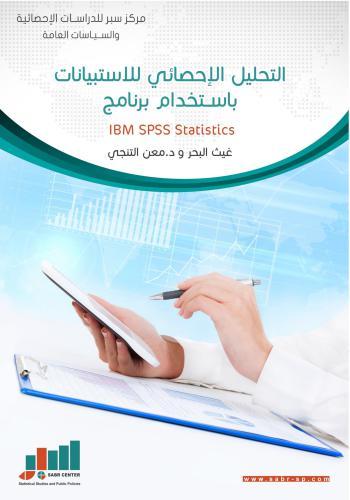 كتاب التحليل الإحصائي للاستبيانات باستخدام برنامج IBM SPSS Statistic  S_p_s_13