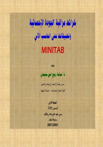 كتاب خرائط مراقبة الجودة الإحصائية و تطبيقاتها على الحاسب الآلي Minitab  S_q_c_10