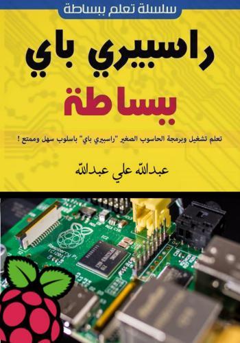 كتاب تعلم راسبيري باي ببساطة - Simply Raspberry Pi  S_r_a_10