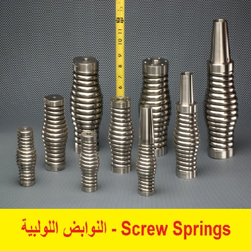 كتاب النوابض اللولبية - Screw Springs S_s10