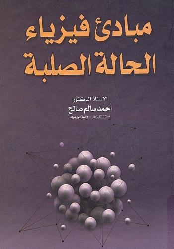 كتاب مبادئ فيزياء الحالة الصلبة  S_s_p_10