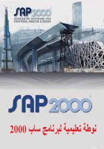 كتاب نوطة تعليمية لبرنامج ساب 2000 - SAP 2000  S_s_t_12