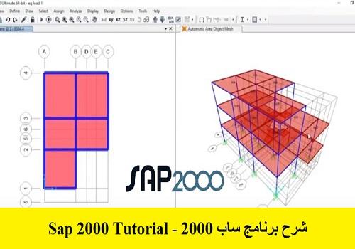 كتاب  شرح برنامج ساب 2000 - Sap 2000 Tutorial S_t_2_10