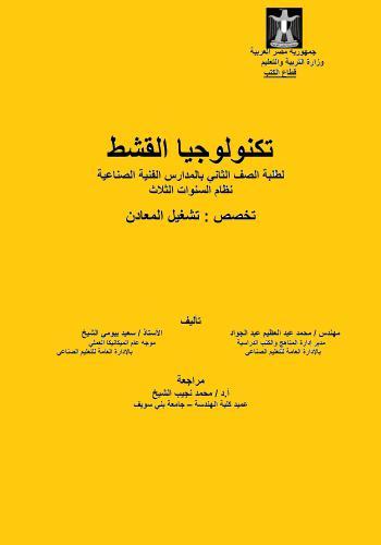 كتاب تكنولوجيا القشط S_t_a_10