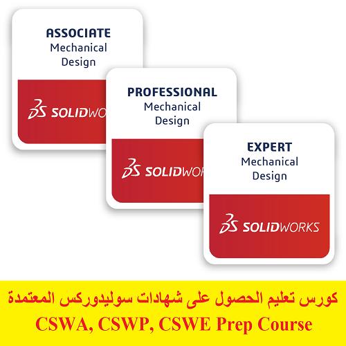 كورس تعليم الحصول على شهادات سوليدوركس المعتمدة CSWA, CSWP, CSWE Prep Course S_w_c_10
